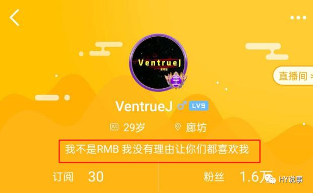 """""""我不是RMB,没有理由让你们都喜欢我!""""虎牙V总豪刷小酷哥起争端!"""