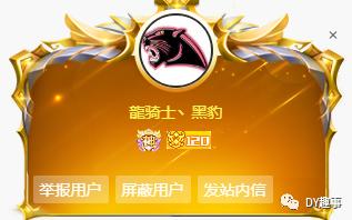斗鱼豹神爆料龍皇号上不低于700万鱼翅,粉丝节欲申请一对一PK