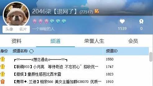 yy2046大VP神豪柒和君正退网,盗窃豪刷400万被抓