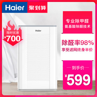 Hail air purifier household small deformaldehyde second-hand smoke purifier bedroom negative ion purification oxygen bar