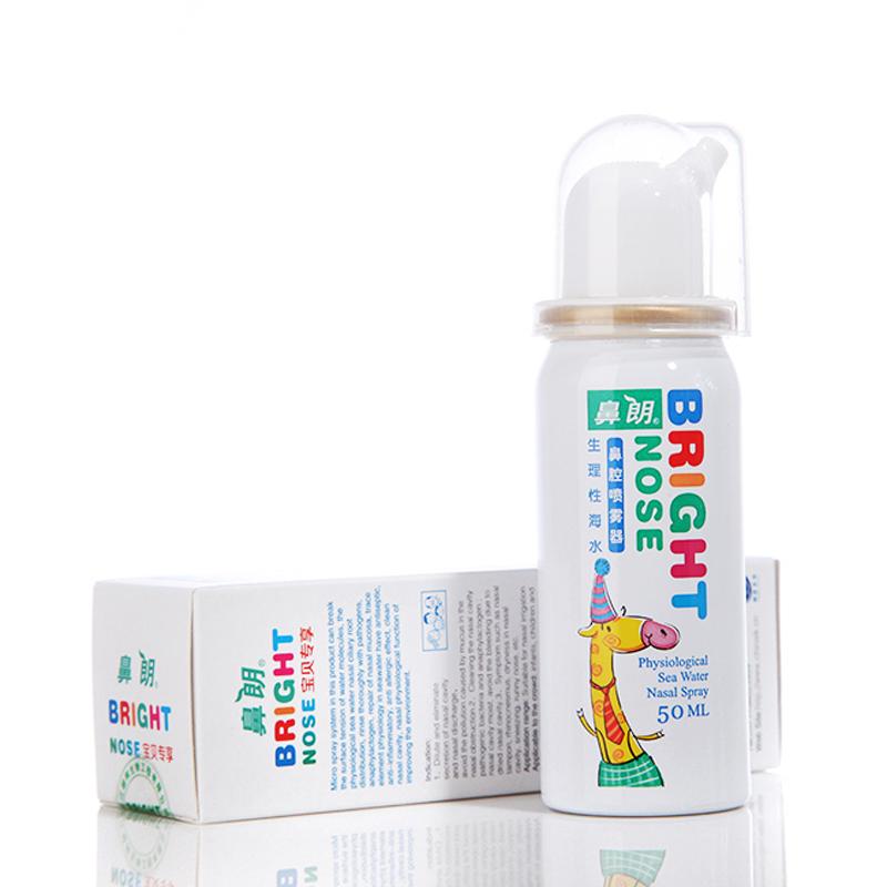 鼻朗生理生理性海水洗鼻水鼻腔喷雾儿童喷雾洗鼻器50ml,免费领取20元淘宝优惠卷