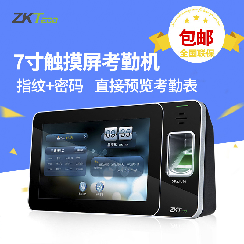 ZKTeco Central Intelligence Xpad U10 Android fingerprint attendance