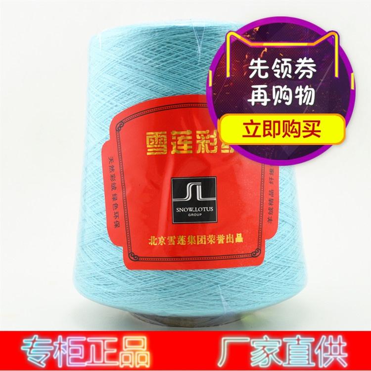 雪莲彩绒羊绒线 北京雪莲羊绒红莲羊绒 纯山羊绒专柜正品机织纱线