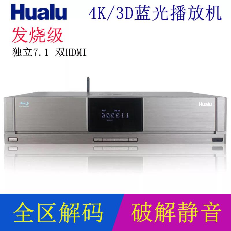 Hualu BDP-4K Blu-ray player hard drive 4K HD 3D player Blu-ray HD DVD player