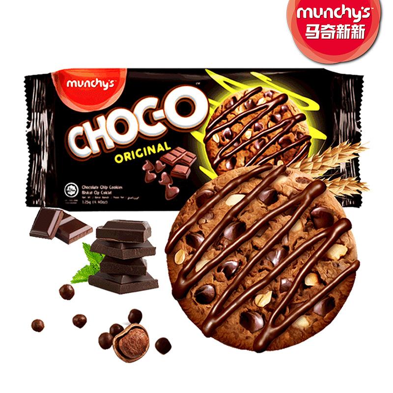 【马奇新新】马来西亚进口曲奇饼干125G