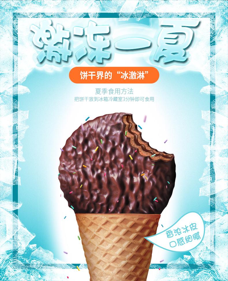饼干界冰激凌 马来进口 马奇新新 巧克力涂层夹心饼干 200g*3袋 图2