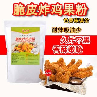 KFC fried chicken wrapped powder crispy crispy fried powder kfc special fried chicken crispy scale fried chicken 1kg bread crumbs