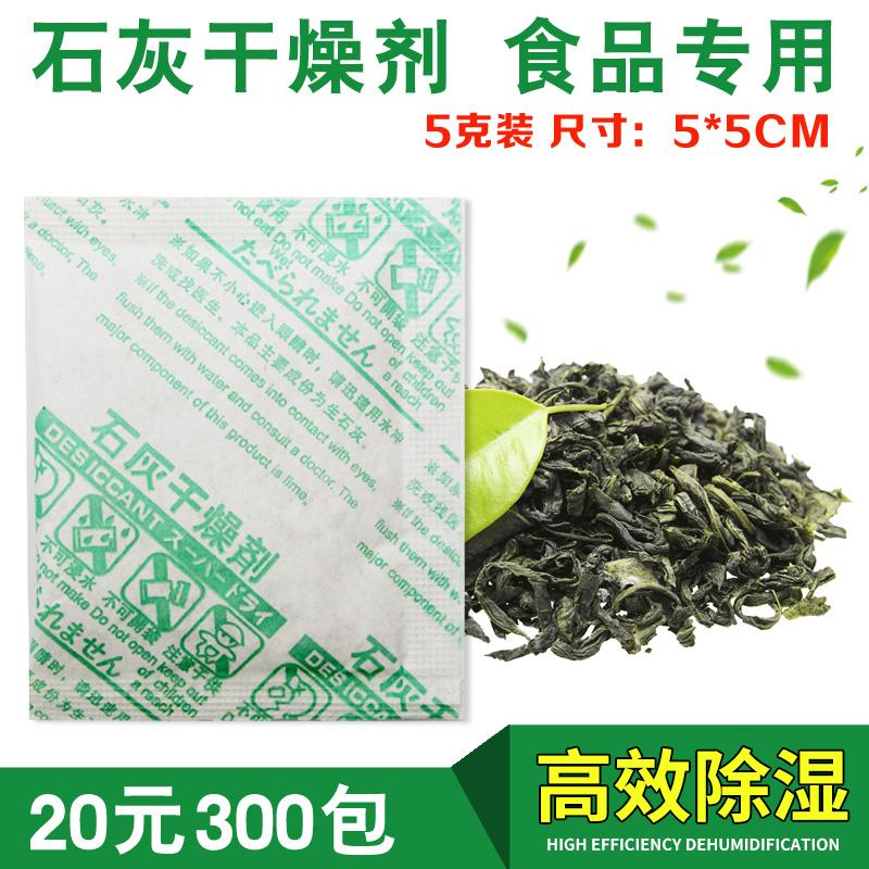 绿源5g食品干燥剂大米干货茶叶海苔炒货药材家用防潮除湿300小包