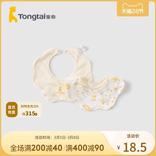 Tongtai four seasons new baby accessories supplies men and women baby saliva towel baby bibs two packs
