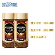 瑞士进口雀巢金牌无糖纯咖啡粉罐装100g*2瓶