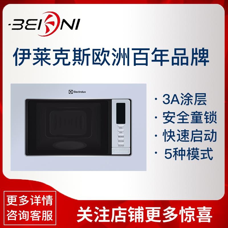 Electrolux伊莱克斯EMS20852085X厨房家用嵌入式微波炉内嵌式带v厨房