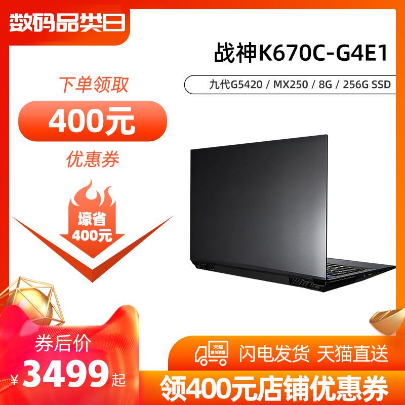 Hasee/神舟 战神K670C/K670D/K670E/K670G  九代G5420高主频U MX250独显游戏本8G内存15.6吋IPS便携笔记本