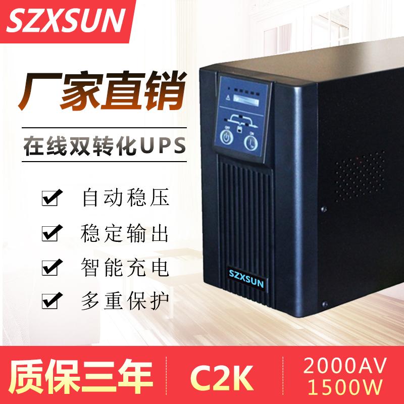 UPS不间断电源C2K在线式2000VA1500W带稳压服务器监控电脑