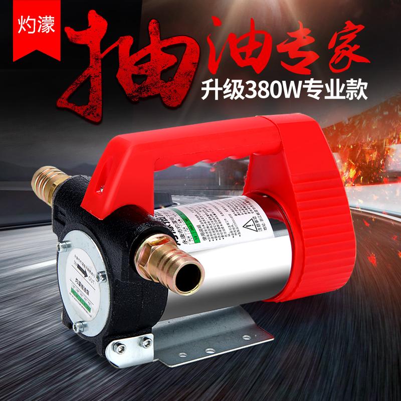 [灼濛正反转电动油泵12V24V220V直流加油泵] вручную [抽油泵柴油自吸油机]