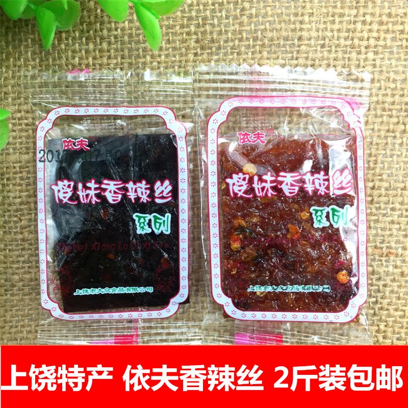零食干茄子干江西上饶豆豉小吃果园依夫特产傻妹香辣丝南瓜果包邮