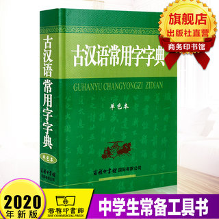 2020 new version of the ancient Chinese commonly used word Dictionary business printed library Ancient Chinese Dictionary 5th version of the sixth edition added upgraded version of the 6000 words student early high school language ancient poetic language test book ancient Chinese dictionary