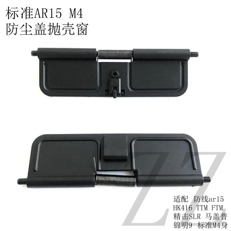 TTM标准 ar15 防尘片 抛壳窗 尼龙 模型玩具配件 M4防尘盖 中洲队