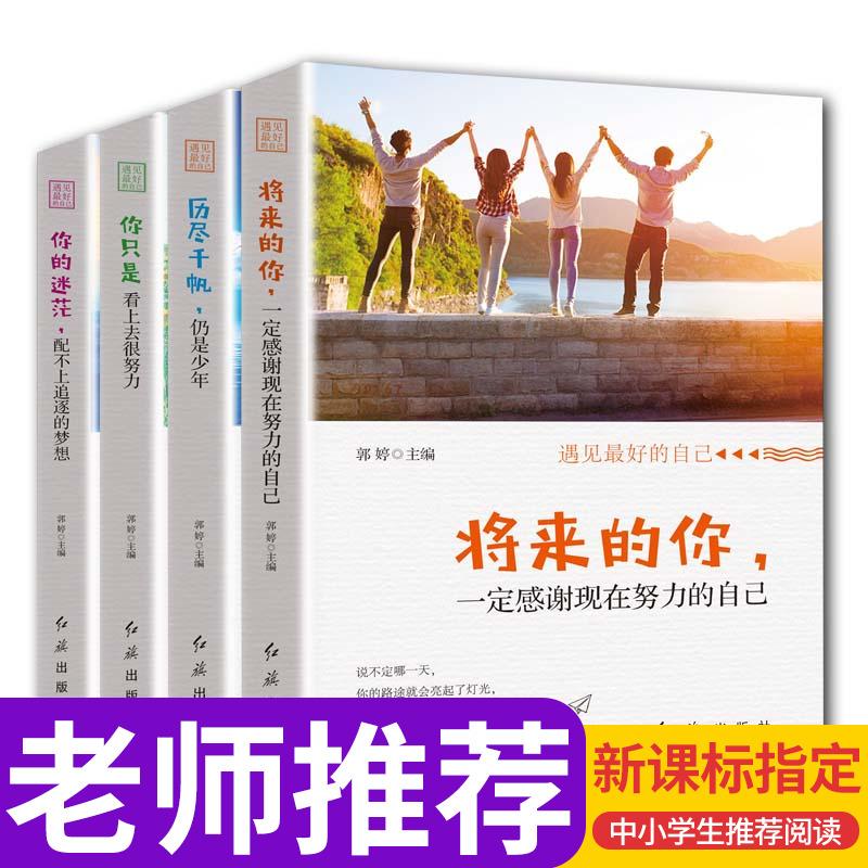 遇见最好的自己系列,课外阅读书籍全套4册