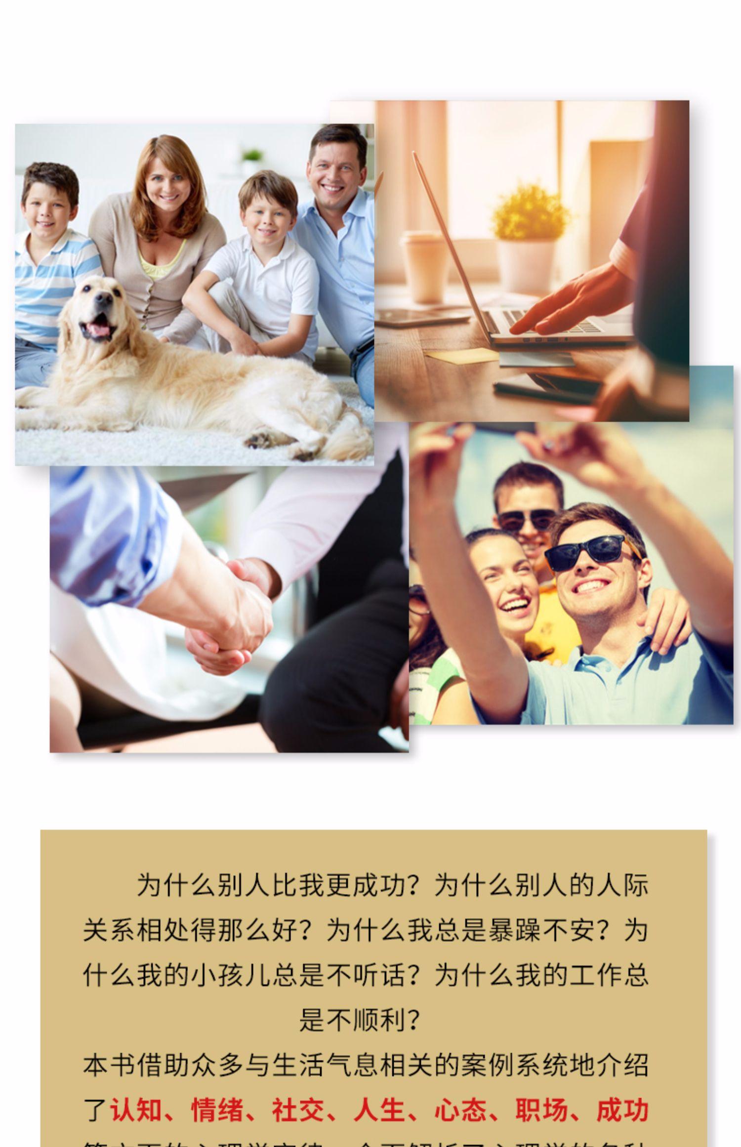 【抖音爆款】墨菲定律人生哲学励志书籍 4