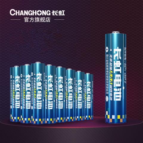 长虹电池7号碱性电池七号玩具空调电视遥控器1.5v电池24粒可换5号