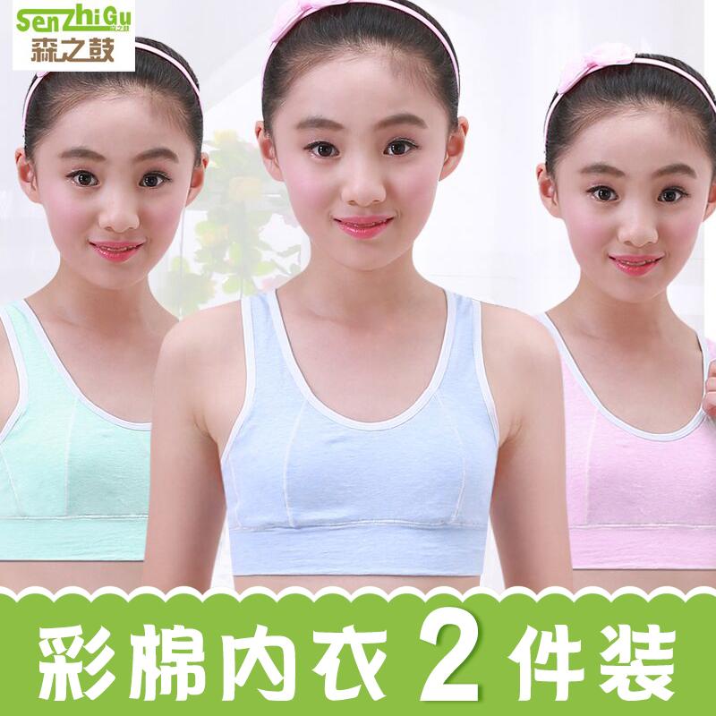 a6e40ae67 Female children s underwear vest development period girl bra student ...