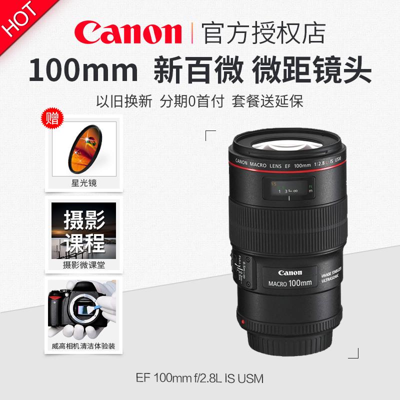 可置換 佳能 EF 100mm f-2.8L IS USM 微距鏡頭 F2.8 L 新百微