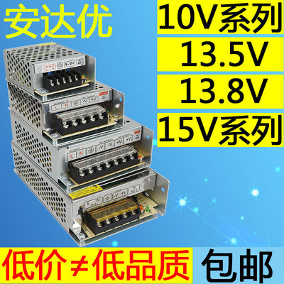 13.8V DC 10V switch power supply 13.5V transformer 15V2A 3A 5A 10A 15A 20A 30A