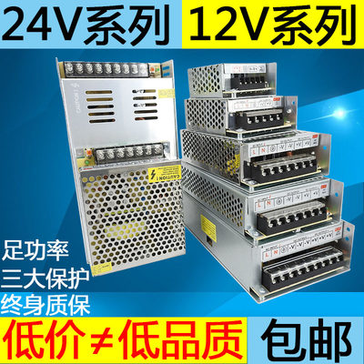 220 AC change 12V DC 24V switch power supply 5A2A15A20A30A transformer LED 8A An 10A