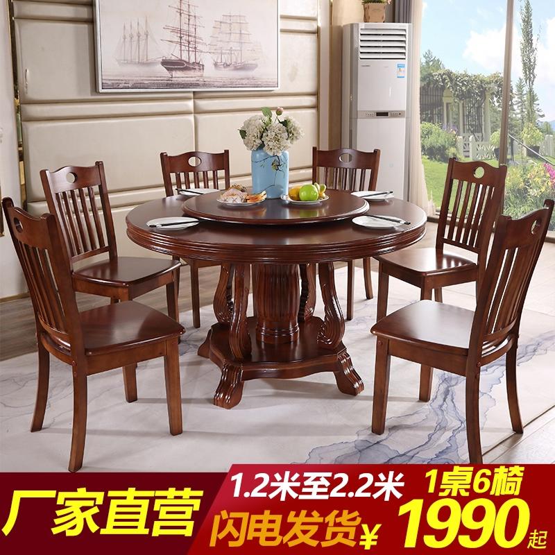 实木大家用转盘餐桌椅v家用2米圆桌圆形1米8坐10人12人饭店餐台桌