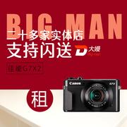 Cho thuê một máy ảnh cho thuê Canon G7 X Mark II g7x2 buổi hòa nhạc tele cho thuê tiền gửi miễn phí - Máy ảnh kĩ thuật số