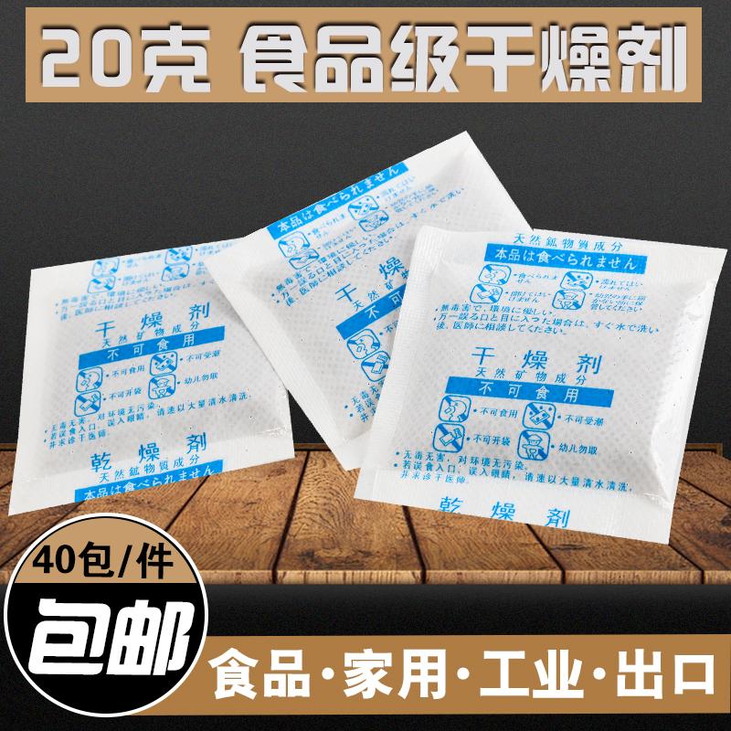 20克食品级干燥剂大包大米|40包|干货坚果家用粮食防潮除湿袋药材