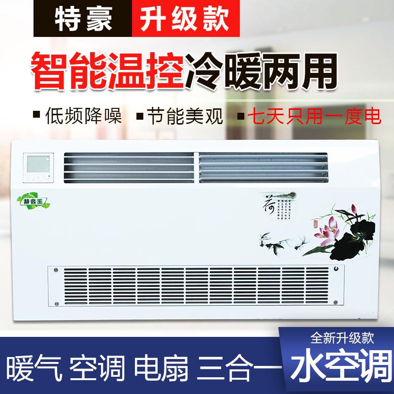 风机盘管水空调家用明装壁挂式吹风散热器冷暖两用暖气片新风系统