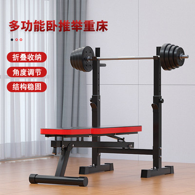 Weightlifting bed bed scorpion home simple dumbbell stool lying push stool fitness equipment barbell set foldable barbell bed