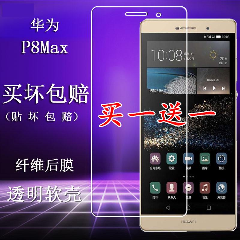 镐翊�V华为p8max钢化膜手机保护贴膜 p8max钢化膜防爆玻璃膜6.8寸
