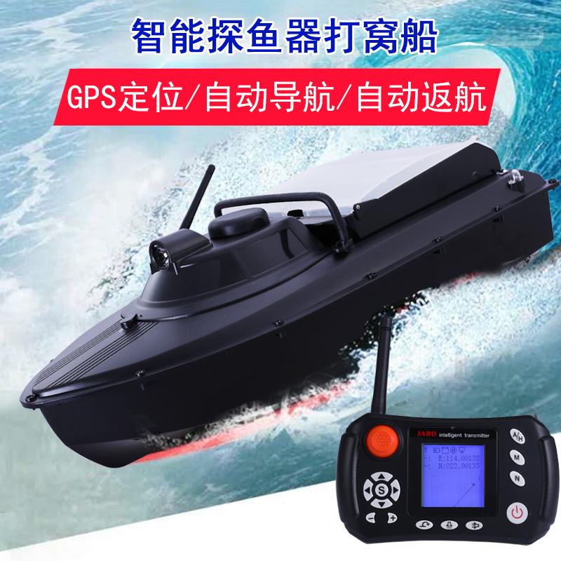 定位打窝船探鱼器智能遥控船投饵送钩船无线GPS导航自动电动钓鱼