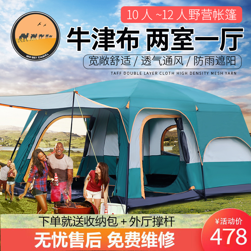 Camel Tent Outdoor second room one hall 3-5-6-8-12 people field camping double thickening Rainstorm big tent