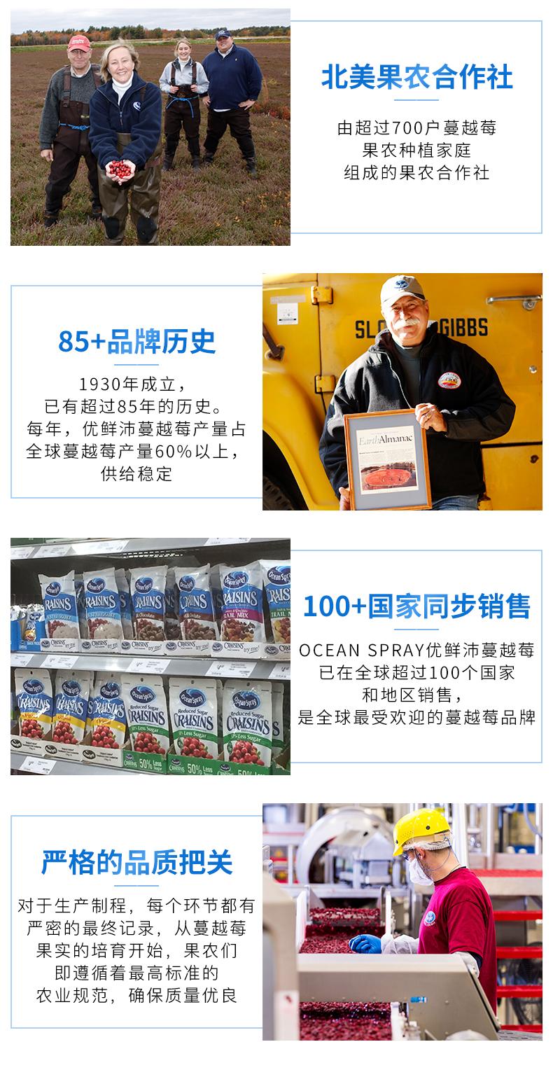 美国进口 OceanSpray优鲜沛 蔓越莓干 1360g*2袋 图5