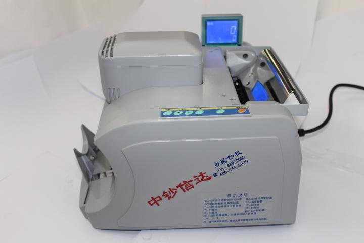 中钞信达点钞机 信达JBYD-XD2166D(B) 中钞信达验钞机 信达点钞机