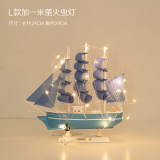 A smooth sailing seaside Mediterranean decorative ship ornaments creative ship model crafts graduation season gift small wooden boat