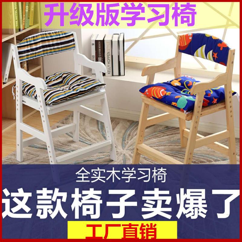 私梵学生椅子家用调节椅可写字儿童书桌餐椅实木靠背升降学习椅