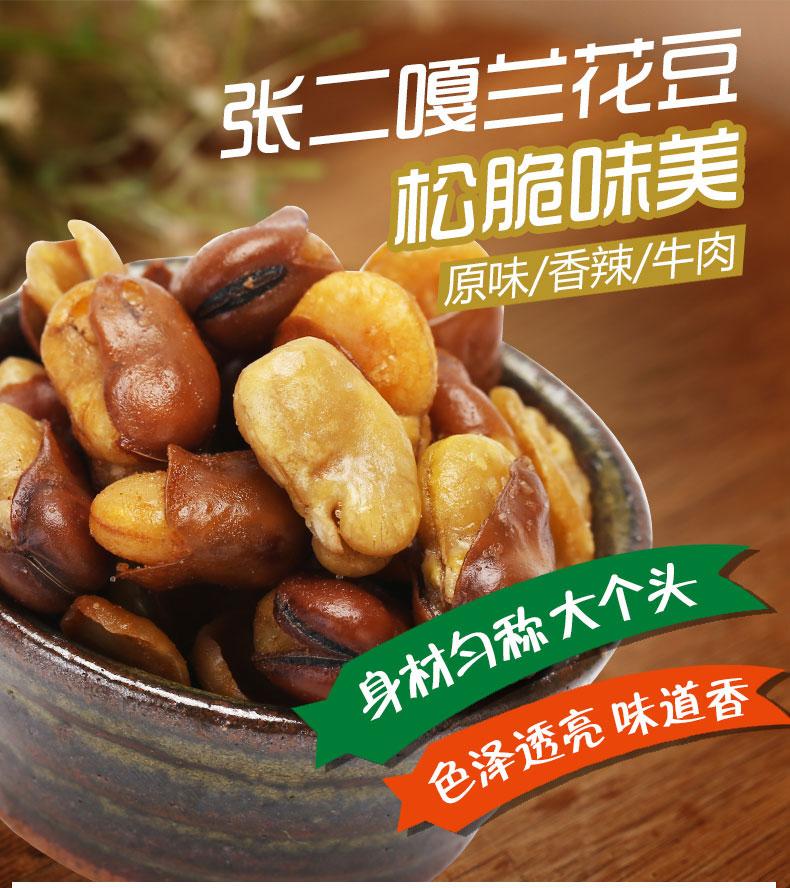 张二嘎蚕豆袋怪味豆炒货蚕豆特产坚果小吃办公休閒零食品详细照片