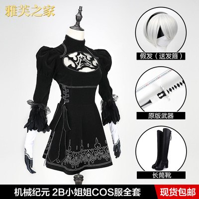 taobao agent Neal mechanical era cosplay 2Bcos suit 2b Miss sister COS full set of spot 2b weapons
