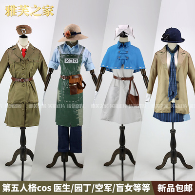 taobao agent Fifth personality cospaly gardener cos doctor cos air force cos blind girl cos fifth personality cos
