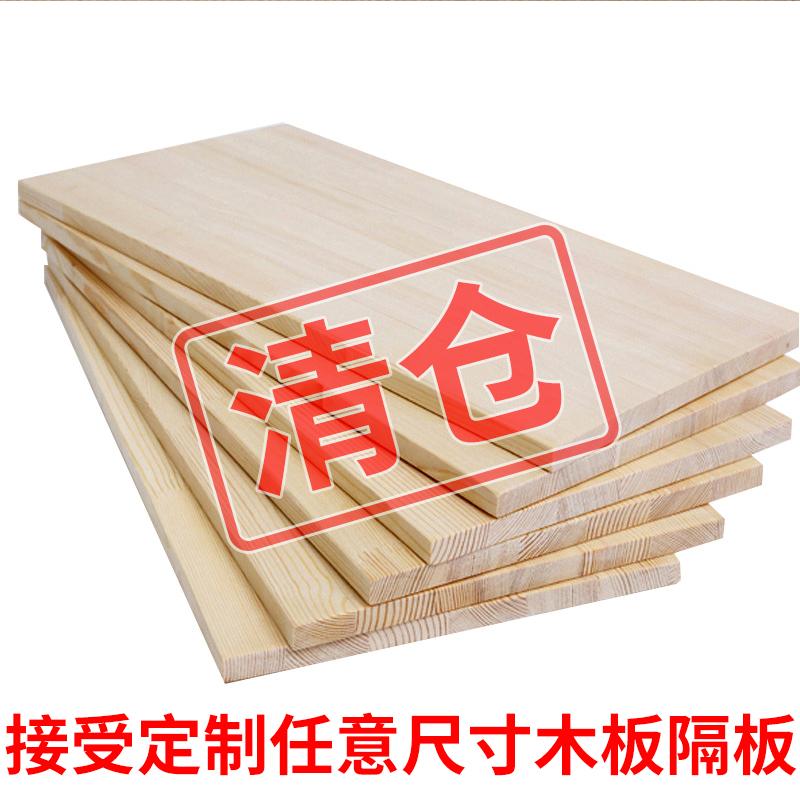 分层一字材料木板实木衣柜隔板订做桌面上置物架长方形板墙板定制