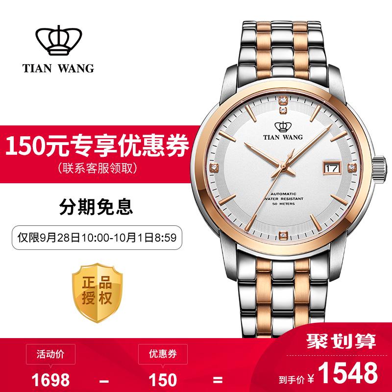 天王表品牌手表正品自動機械表男士商務腕表防水男表分期購5959