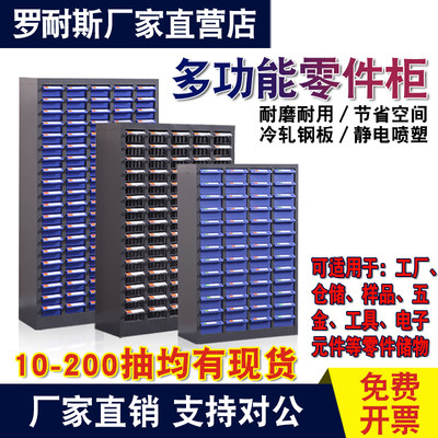 Parts Cabinet Drawer 75/48/52/100 Plug-in File Cabinet Screw Tools Material Element Cabinet