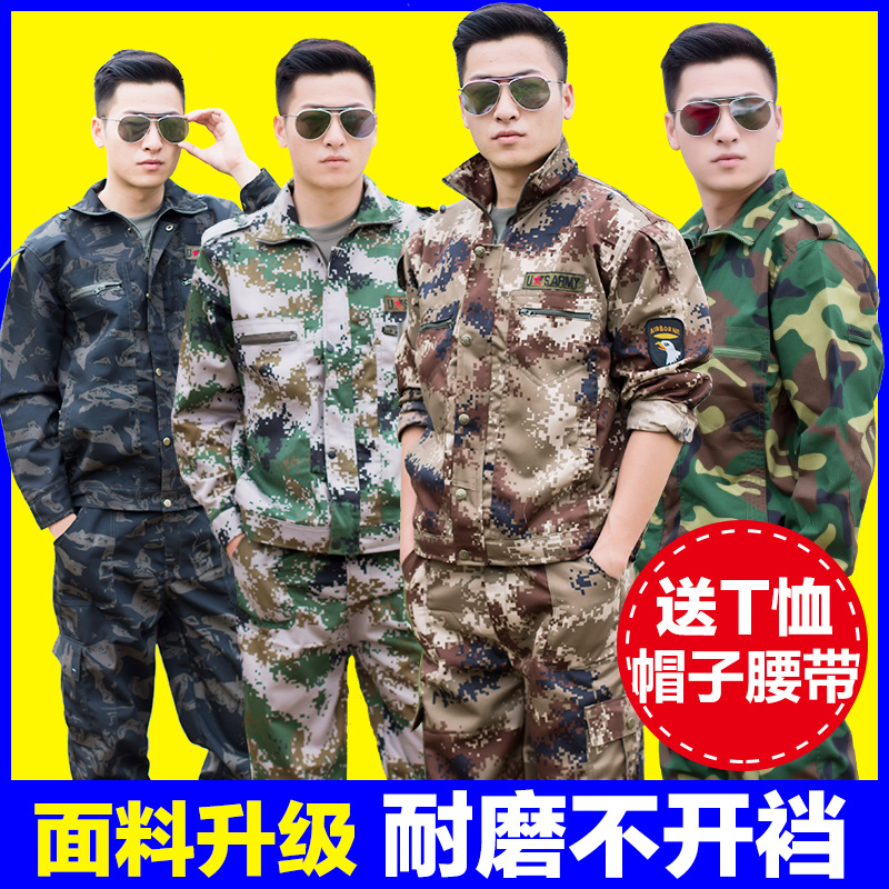 Camouflage suit male spring and autumn students military training clothing clothing female uniforms special forces wear-resistant workwear