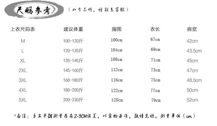 中国风新款春夏大码假两件短袖T恤套装 TZ06 P80