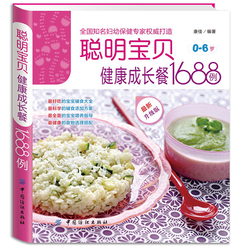 Healthy growth meal 1688 baby baby food supplement books 0 1 3 6 healthy growth meal 1688 baby baby food supplement books 0 1 3 6 nutrition meal child nutrition baby recipe book supplementary food add family parenting forumfinder Images