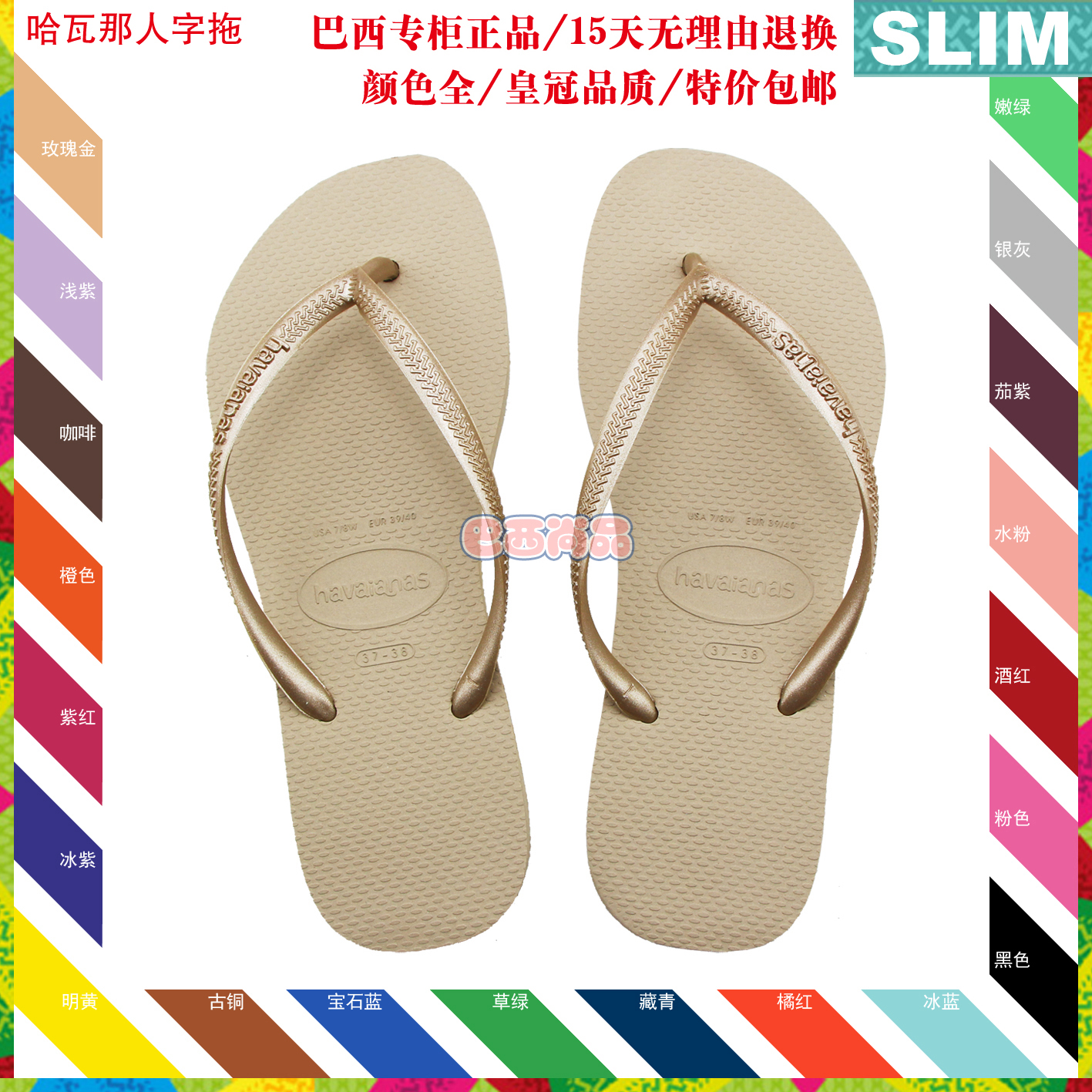 738a4d466b6b46 ... Authentic Brazilian Havana Havaianas flip flops female models sandals SLIM  thin belt anti-slip flat ...